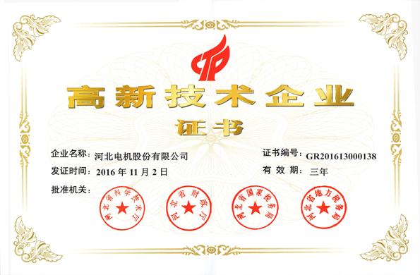 高新技术企业2013