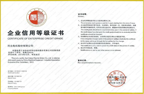 企业信用等级证书AAA级2018.12
