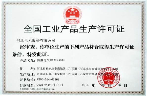 防爆内蒙古11选5计划表许可证2016.8