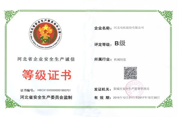 JBO博彩省企业安全生产诚信等级证书(正本)2015.12