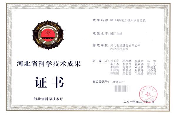 河北省科学技术成果证书(DW100)2015.2