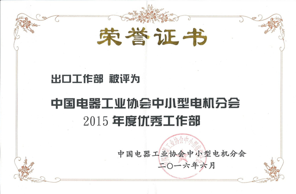 中国电器工业协会中小型必威app 体育分会2015年度优秀工作部2016.6