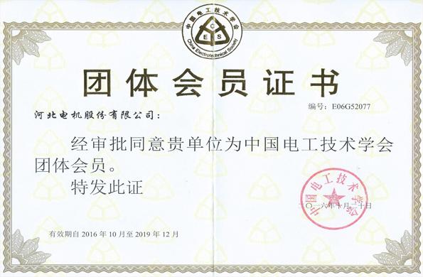 中国电工技术学会团体会员证书2016.12