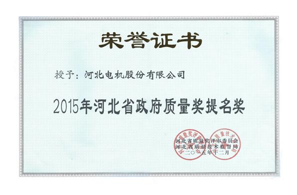 年河北省政府质量奖提名2015.12