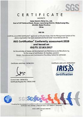 2021IRIS证书