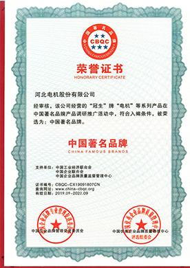 中国著名品牌 2019.9-2022.9